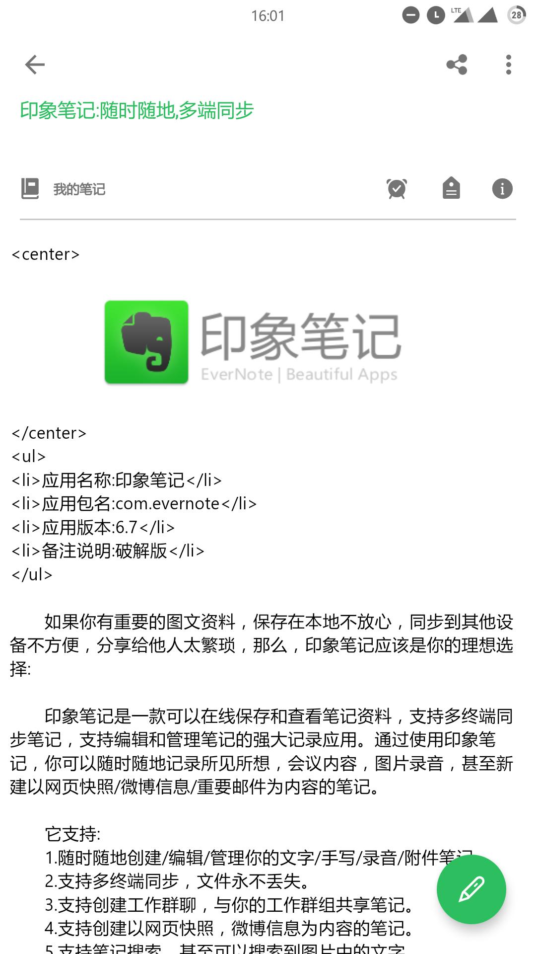 Screenshot_20160327-160135.png