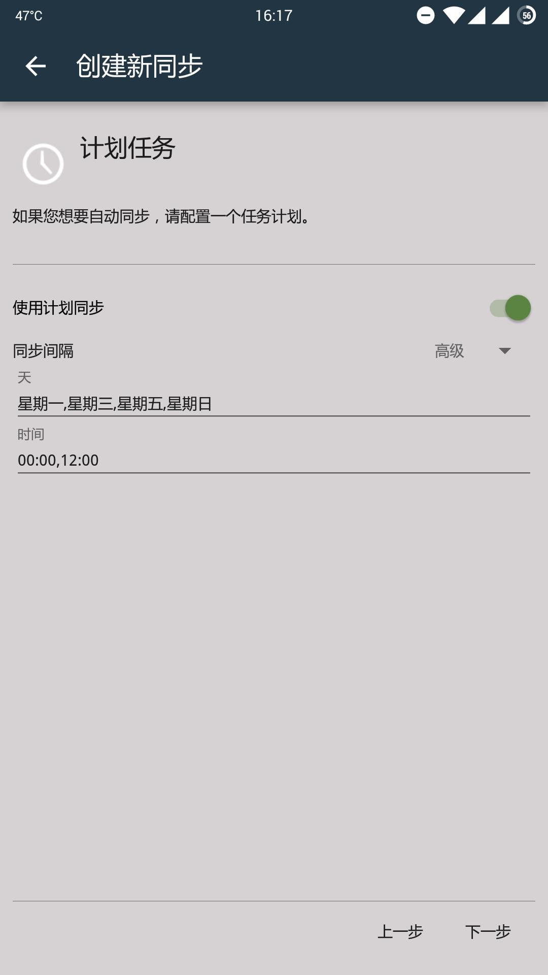 Screenshot_20161205-161732.png