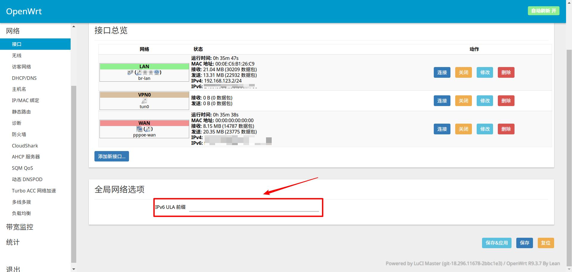 """清空""""IPv6 ULA 前缀"""""""