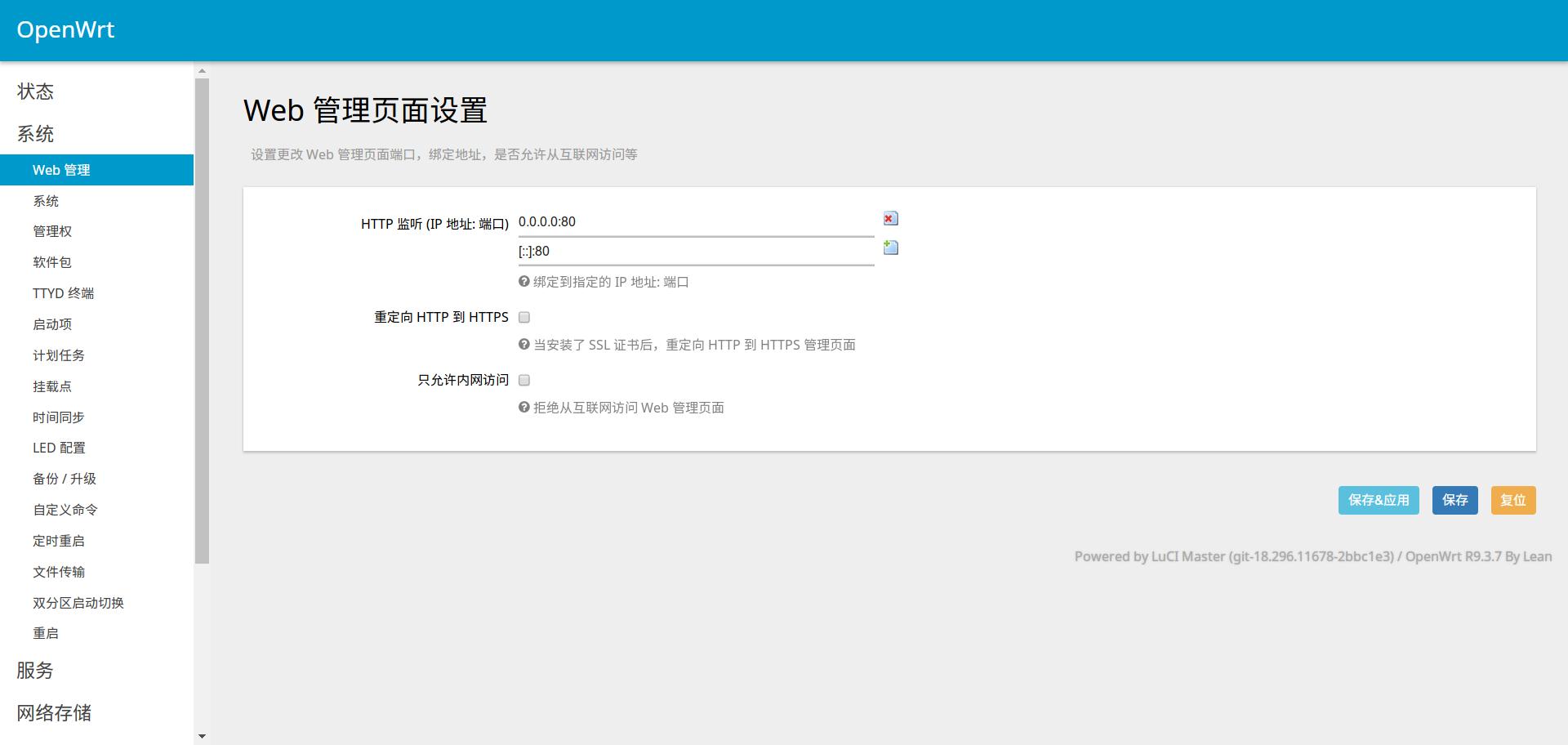 WEB 管理页面